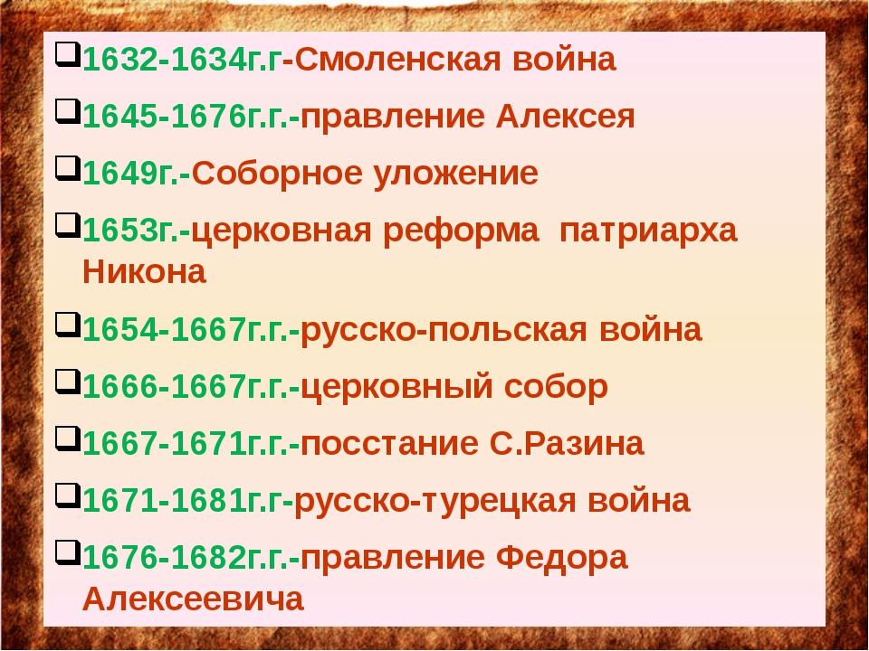 1632-1634г.г-Смоленская война 1645-1676г.г.-правление Алексея 1649г.-Соборно...
