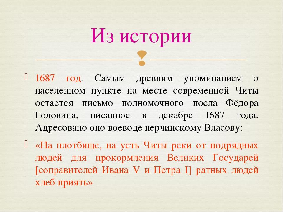 1687 год. Самым древним упоминанием о населенном пункте на месте современной...