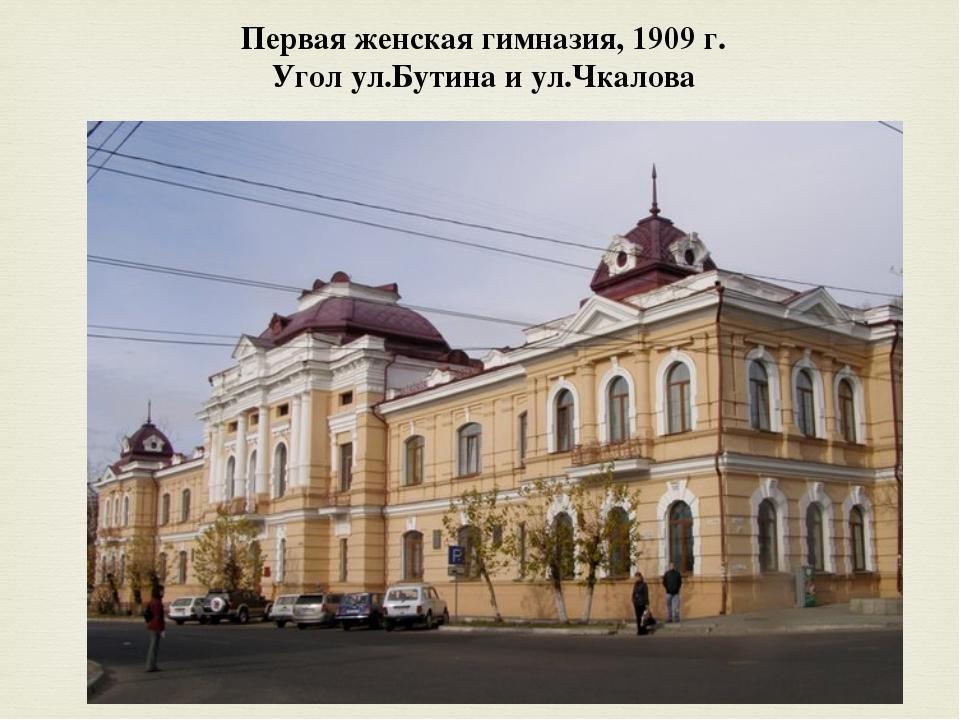 Первая женская гимназия, 1909 г. Угол ул.Бутина и ул.Чкалова
