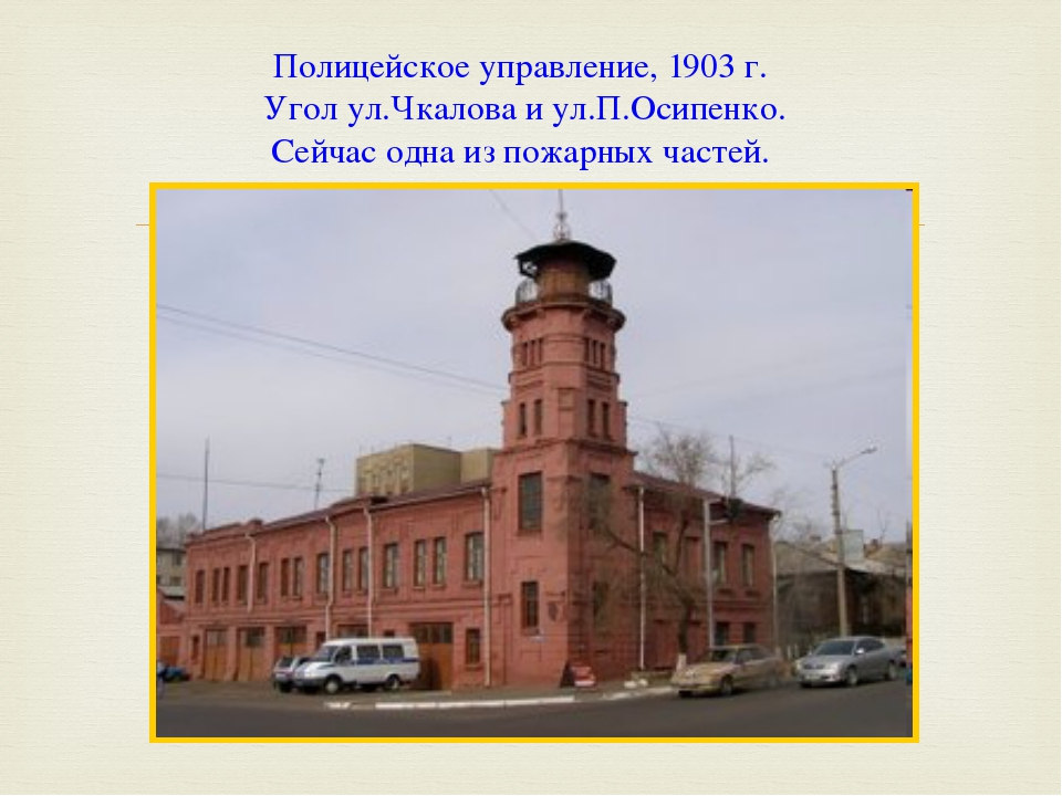Полицейское управление, 1903 г. Угол ул.Чкалова и ул.П.Осипенко. Сейчас одна...
