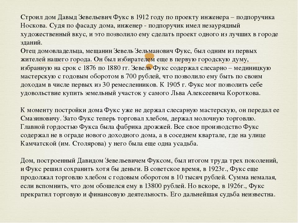 Строил дом Давыд Зевельевич Фукс в 1912 году по проекту инженера – подпоручик...