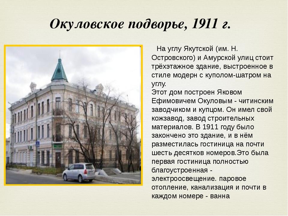 На углу Якутской (им. Н. Островского) и Амурской улиц стоит трёхэтажное здан...