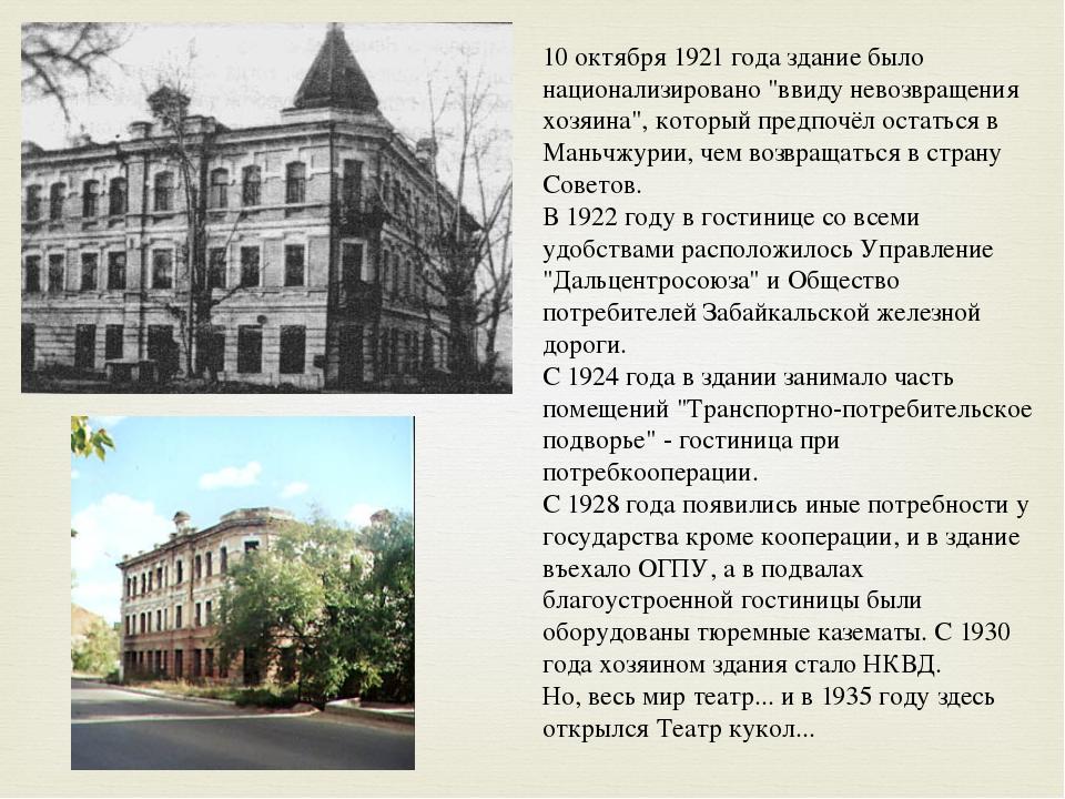 "10 октября 1921 года здание было национализировано ""ввиду невозвращения хозяи..."