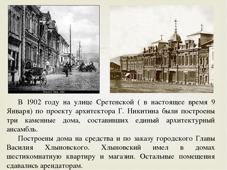 В 1902 году на улице Сретенской ( в настоящее время 9 Января) по проекту арх...