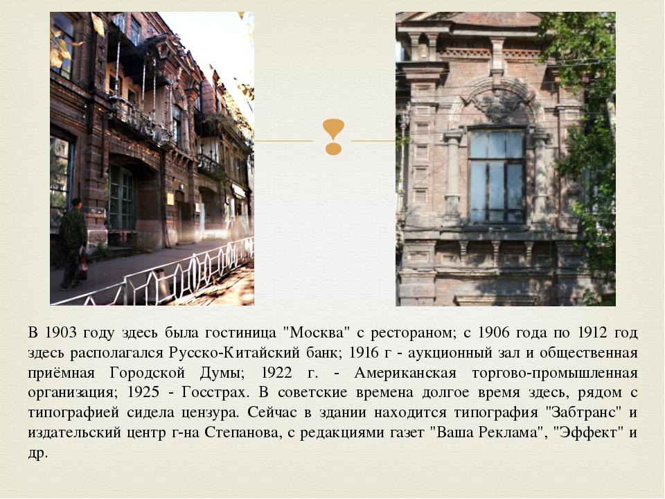 """В 1903 году здесь была гостиница """"Москва"""" с рестораном; с 1906 года по 1912 г..."""