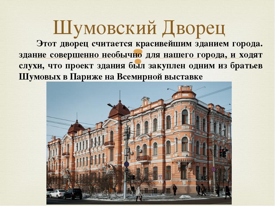 Шумовский Дворец Этот дворец считается красивейшим зданием города. здание со...