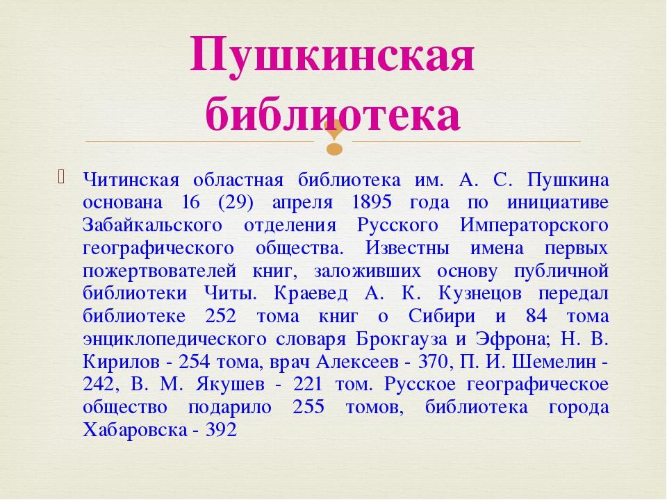 Читинская областная библиотека им. А. С. Пушкина основана 16 (29) апреля 1895...