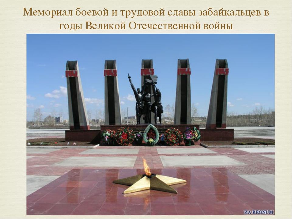 Мемориал боевой и трудовой славы забайкальцев в годы Великой Отечественной во...