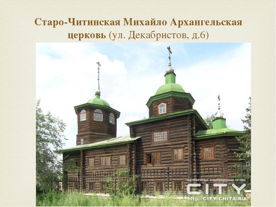 Старо-Читинская Михайло Архангельская церковь (ул. Декабристов, д.6) 