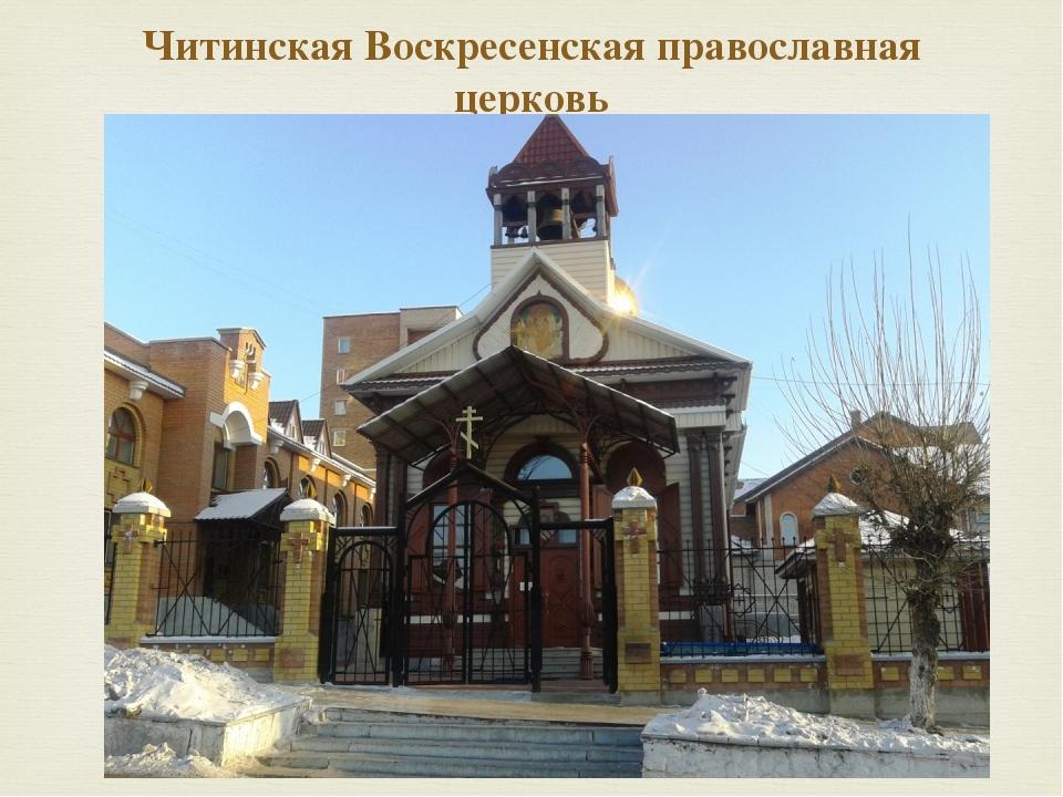 Читинская Воскресенская православная церковь 