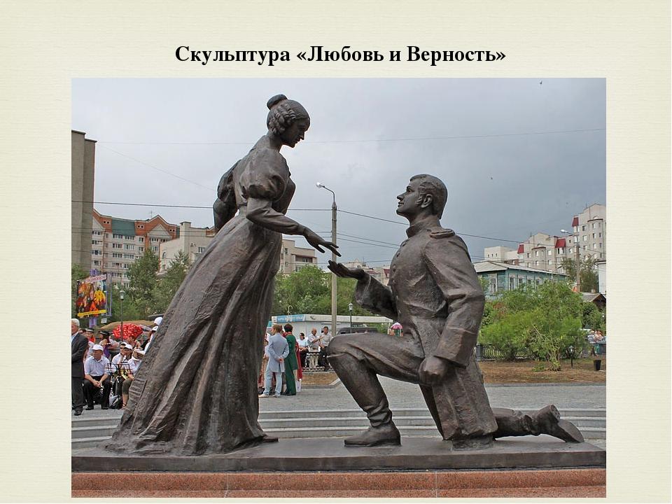 Скульптура «Любовь и Верность» 