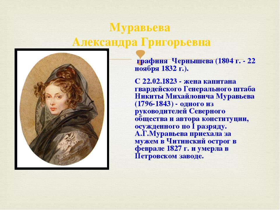 графиня Чернышева (1804 г. - 22 ноября 1832 г.). С 22.02.1823 - жена капитан...