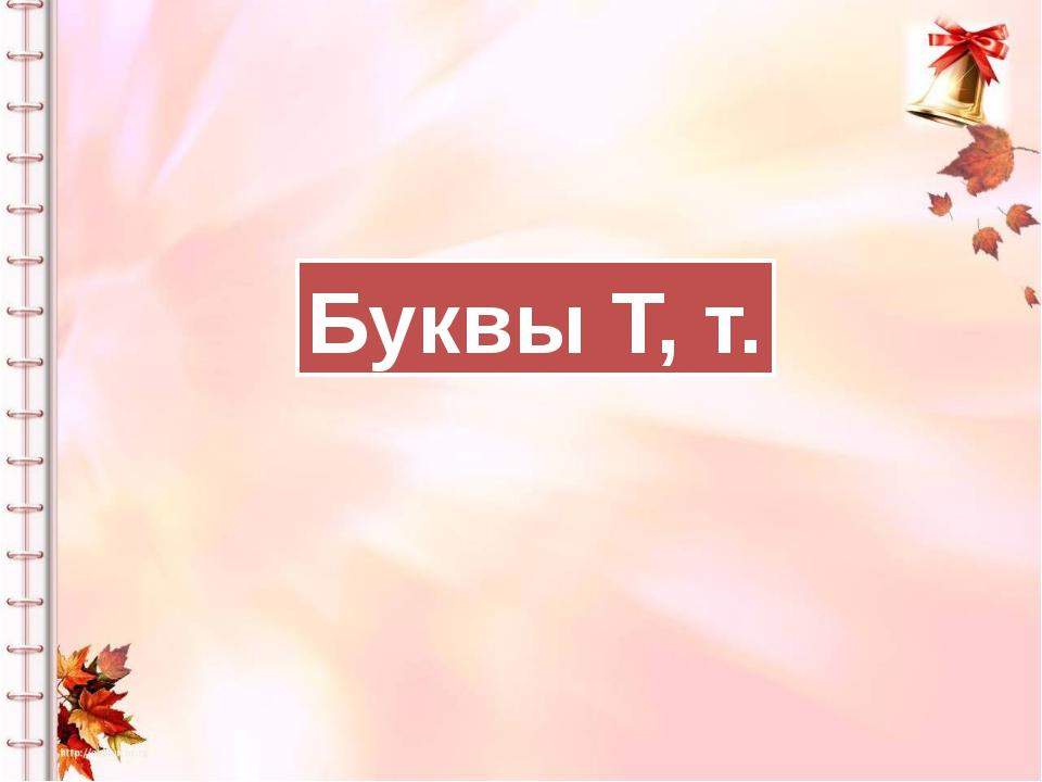 Буквы Т, т.