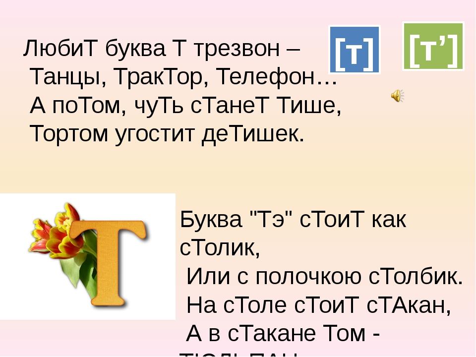 [т] [т'] ЛюбиТ буква Т трезвон – Танцы, ТракТор, Телефон… А поТом, чуТь сТане...