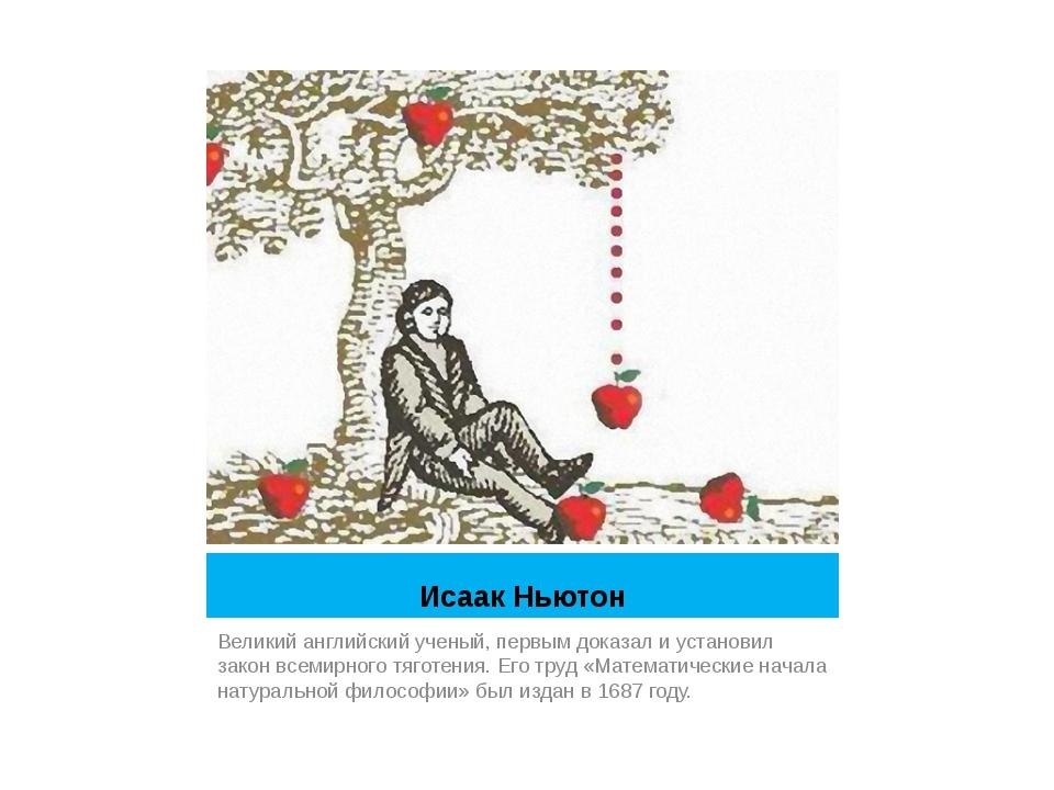 Исаак Ньютон Великий английский ученый, первым доказал и установил закон всем...