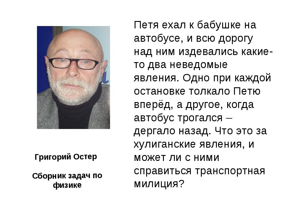 Григорий Остер Сборник задач по физике Петя ехал к бабушке на автобусе, и в...