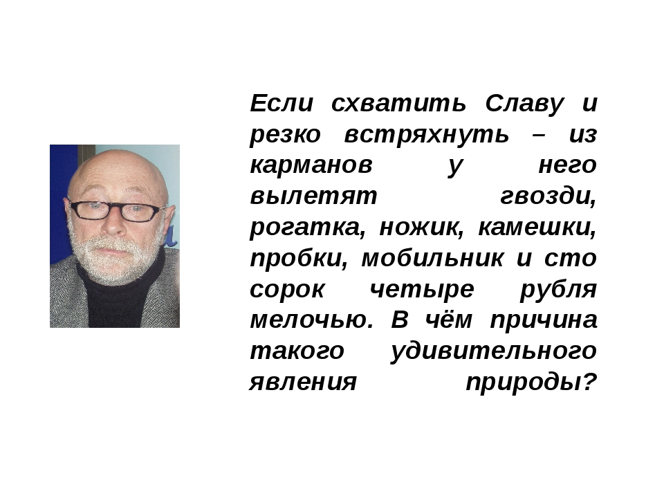 Если схватить Славу и резко встряхнуть – из карманов у него вылетят гвозди, р...
