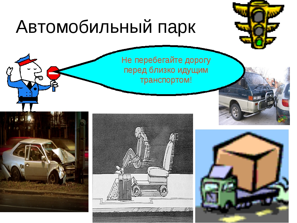 Автомобильный парк Не перебегайте дорогу перед близко идущим транспортом!