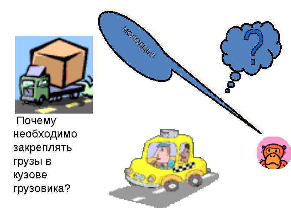 Почему необходимо закреплять грузы в кузове грузовика? МОЛОДЦЫ!!