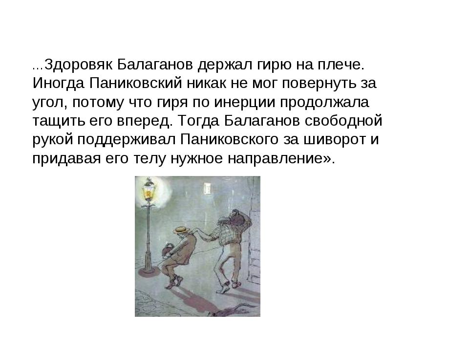 …Здоровяк Балаганов держал гирю на плече. Иногда Паниковский никак не мог пов...