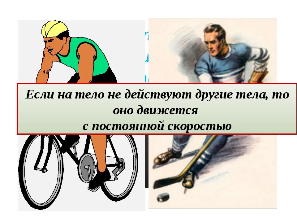 * Движение по инерции – движение при отсутствии действия на тело других тел....