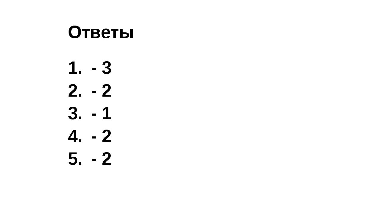 Ответы - 3 - 2 - 1 - 2 - 2