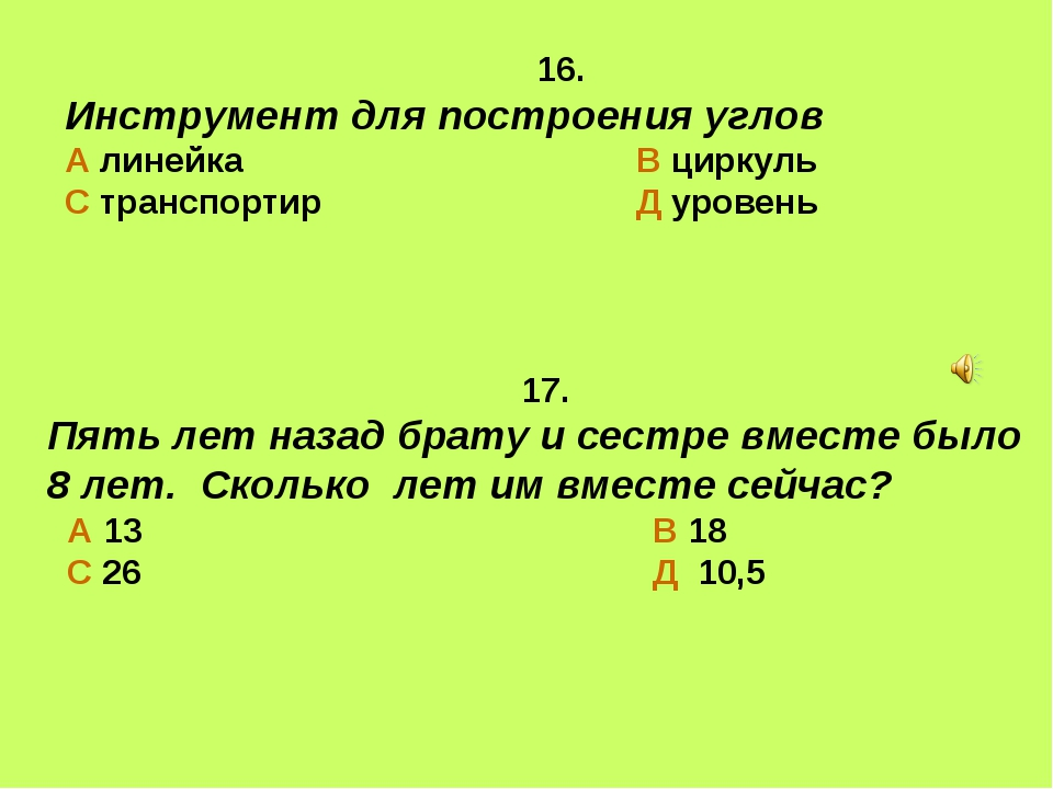 16. Инструмент для построения углов А линейка В циркуль С транспортир Д уров...
