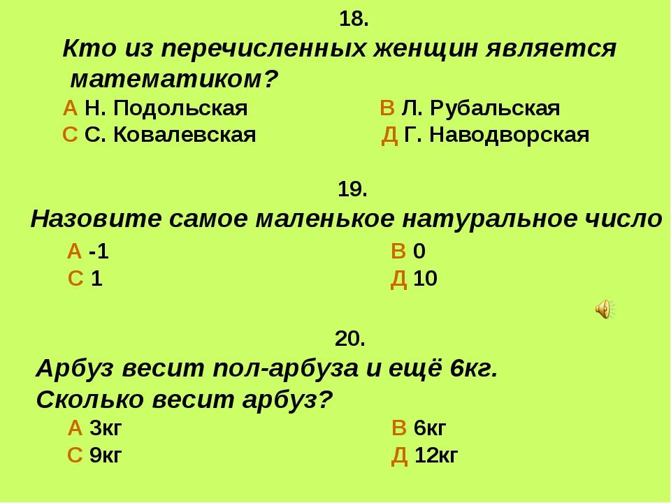 18. Кто из перечисленных женщин является математиком? А Н. Подольская В Л. Р...