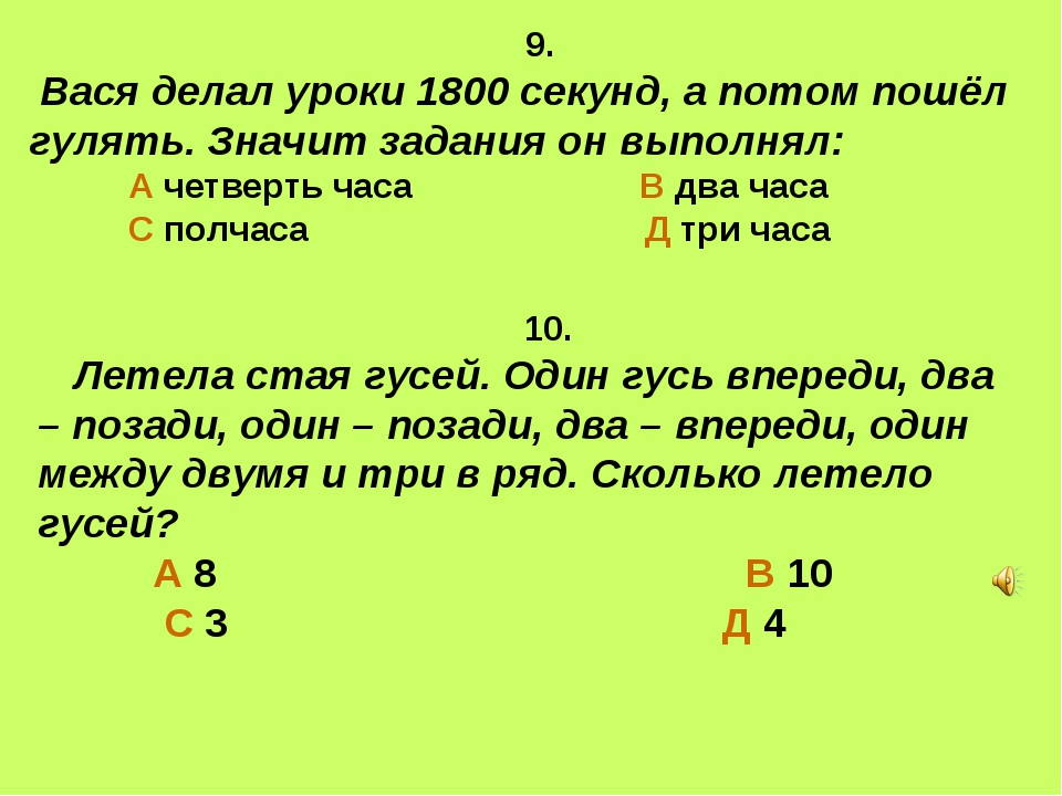 9. Вася делал уроки 1800 секунд, а потом пошёл гулять. Значит задания он выпо...