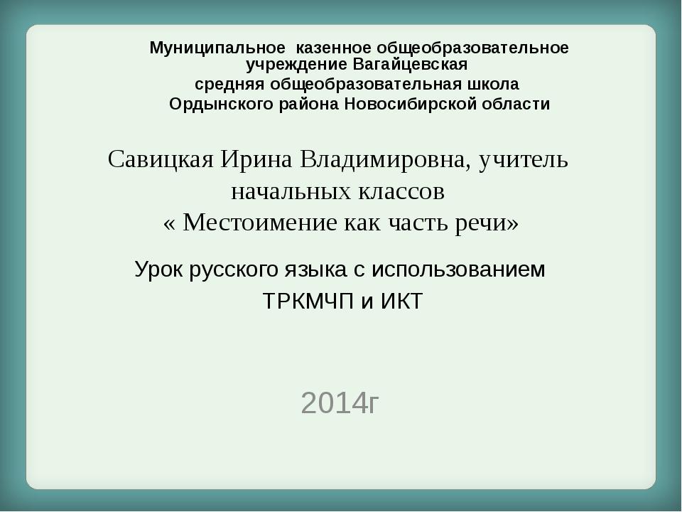 Савицкая Ирина Владимировна, учитель начальных классов « Местоимение как част...