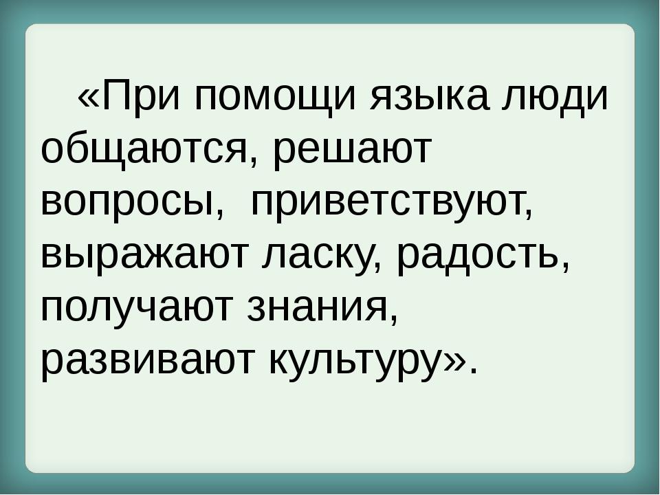 «При помощи языка люди общаются, решают вопросы, приветствуют, выражают ласк...