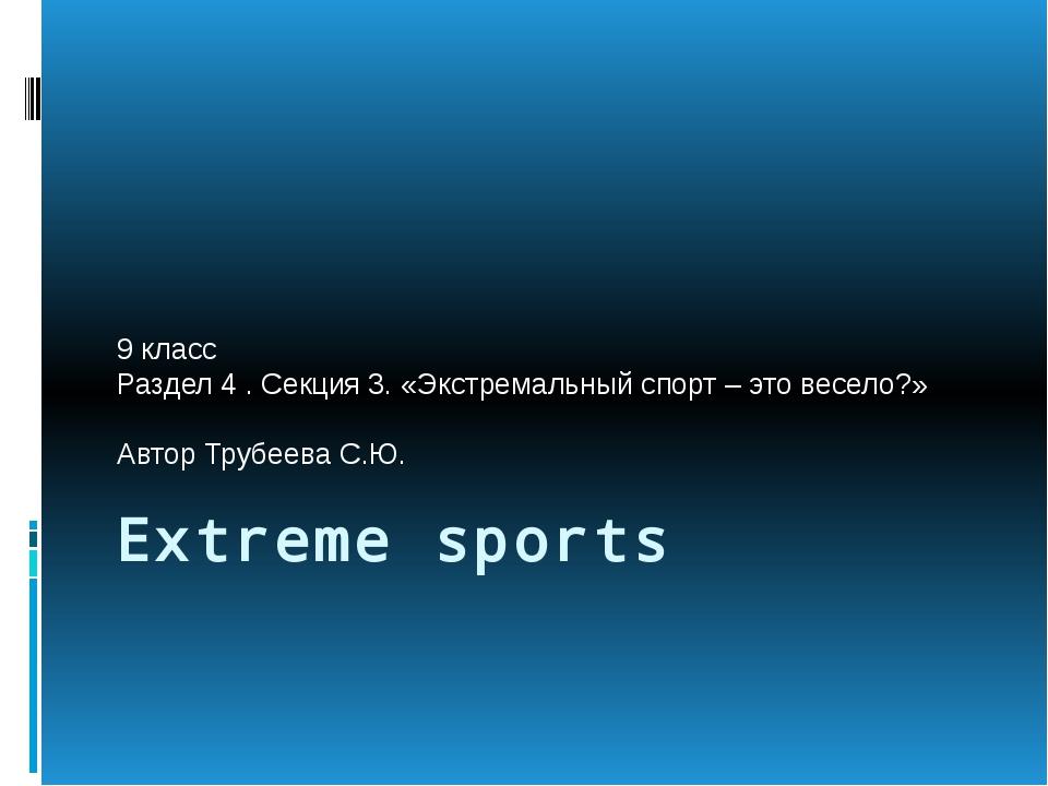 Extreme sports 9 класс Раздел 4 . Секция 3. «Экстремальный спорт – это весело...
