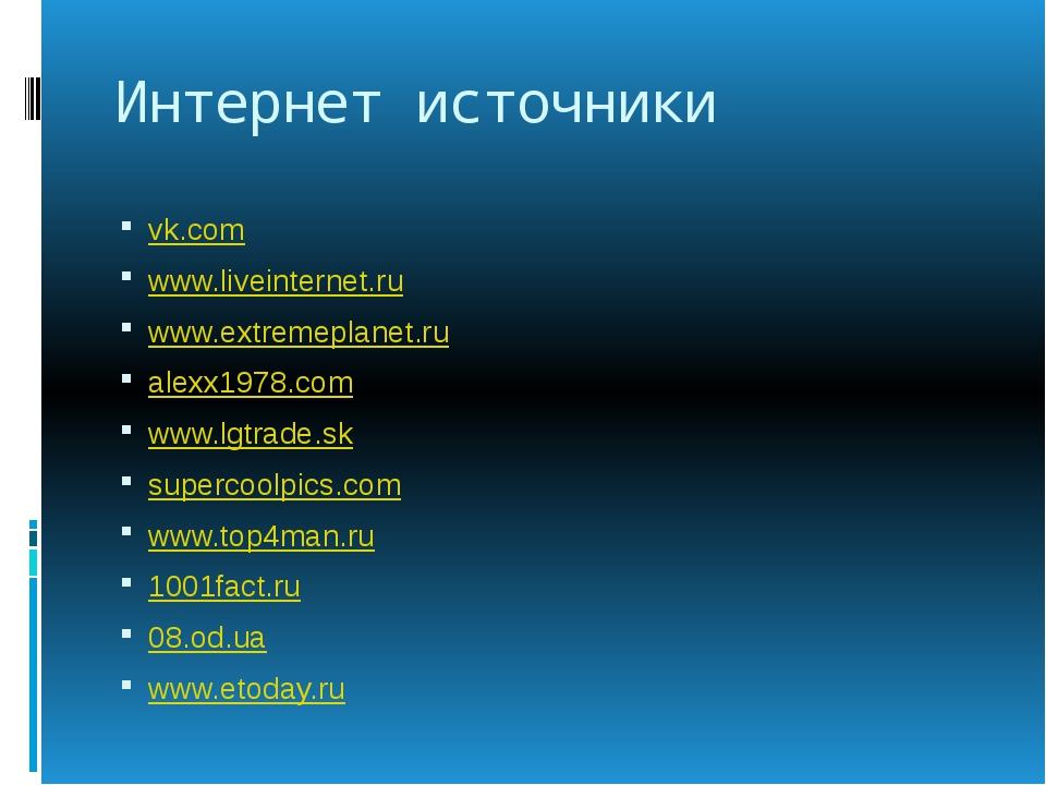 Интернет источники vk.com www.liveinternet.ru www.extremeplanet.ru alexx1978....