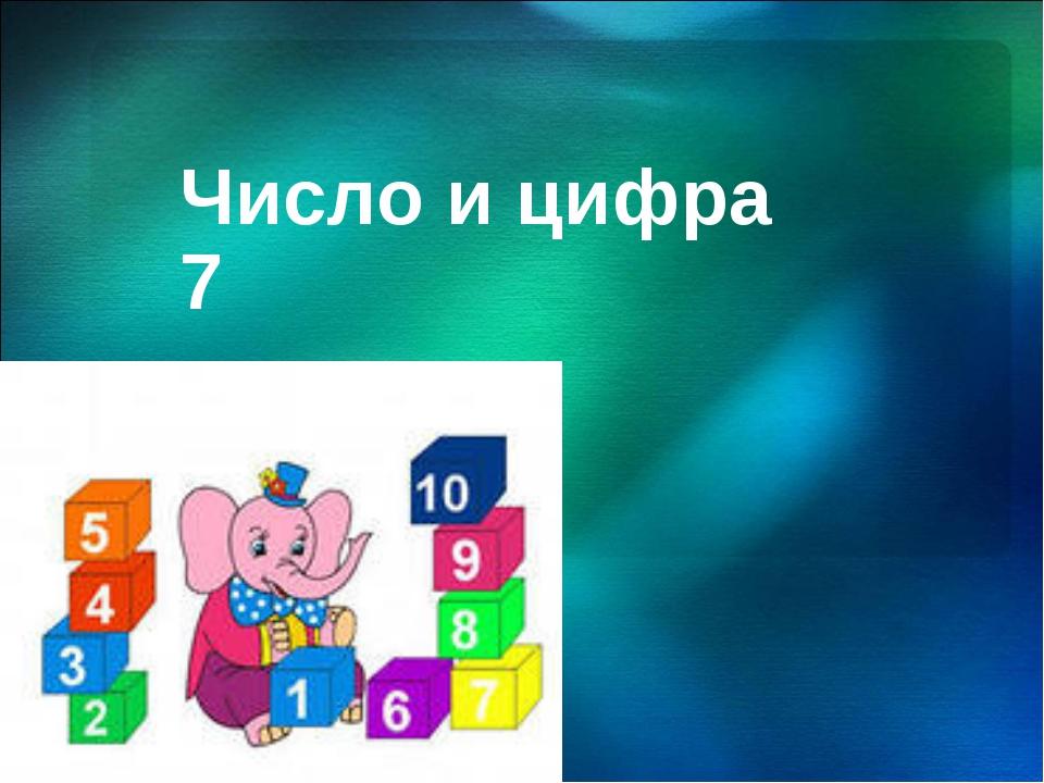 Число и цифра 7