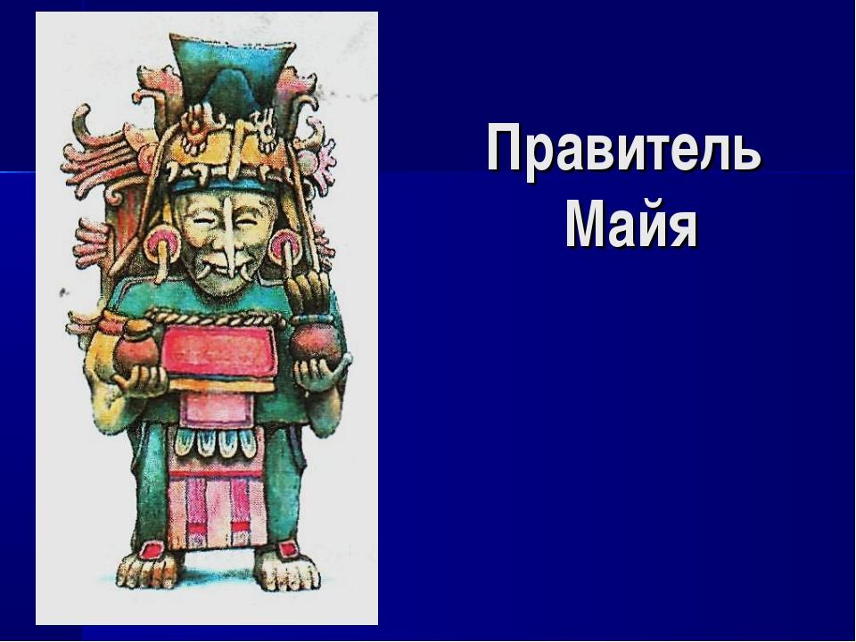 Правитель Майя
