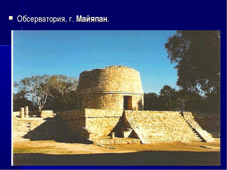 Обсерватория, г. Майяпан.