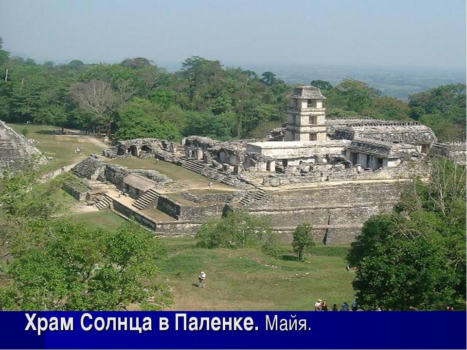 Храм Солнца в Паленке. Майя.