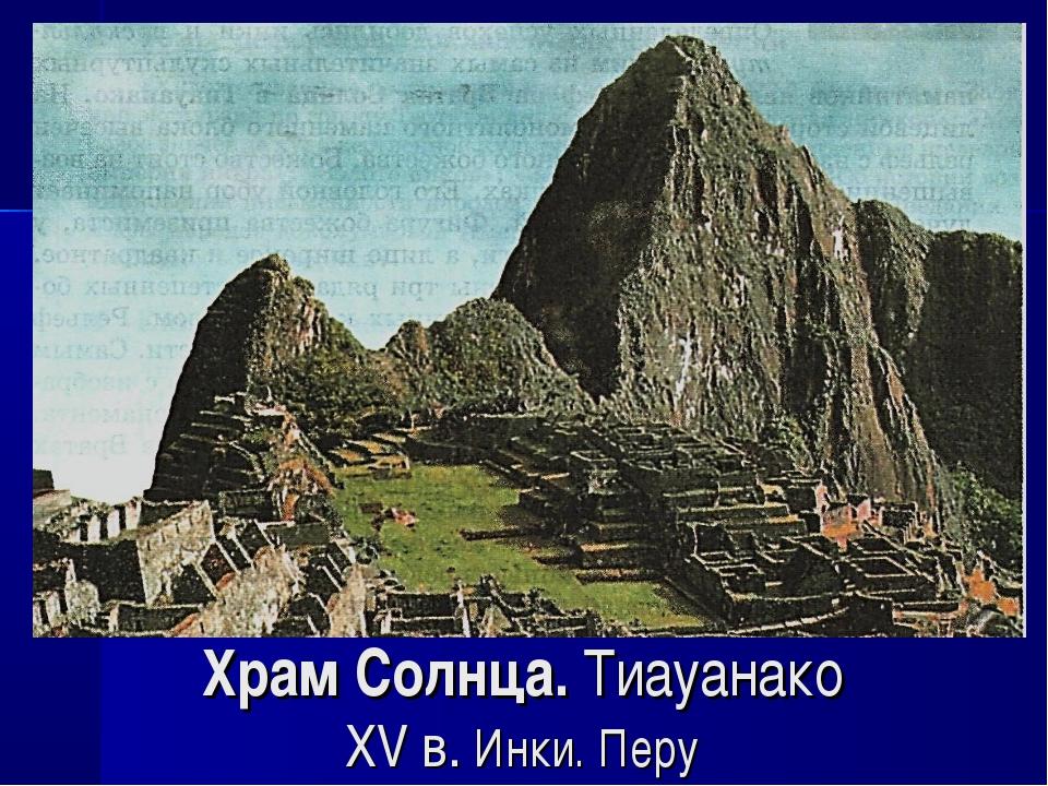 Храм Солнца. Тиауанако XV в. Инки. Перу