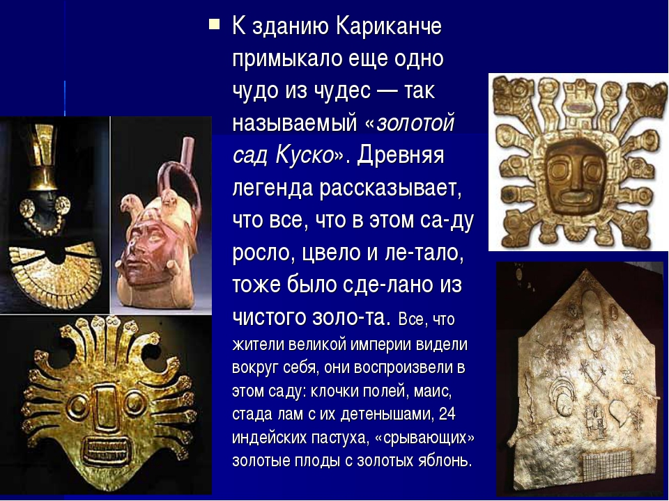 К зданию Кариканче примыкало еще одно чудо из чудес — так называемый «золотой...