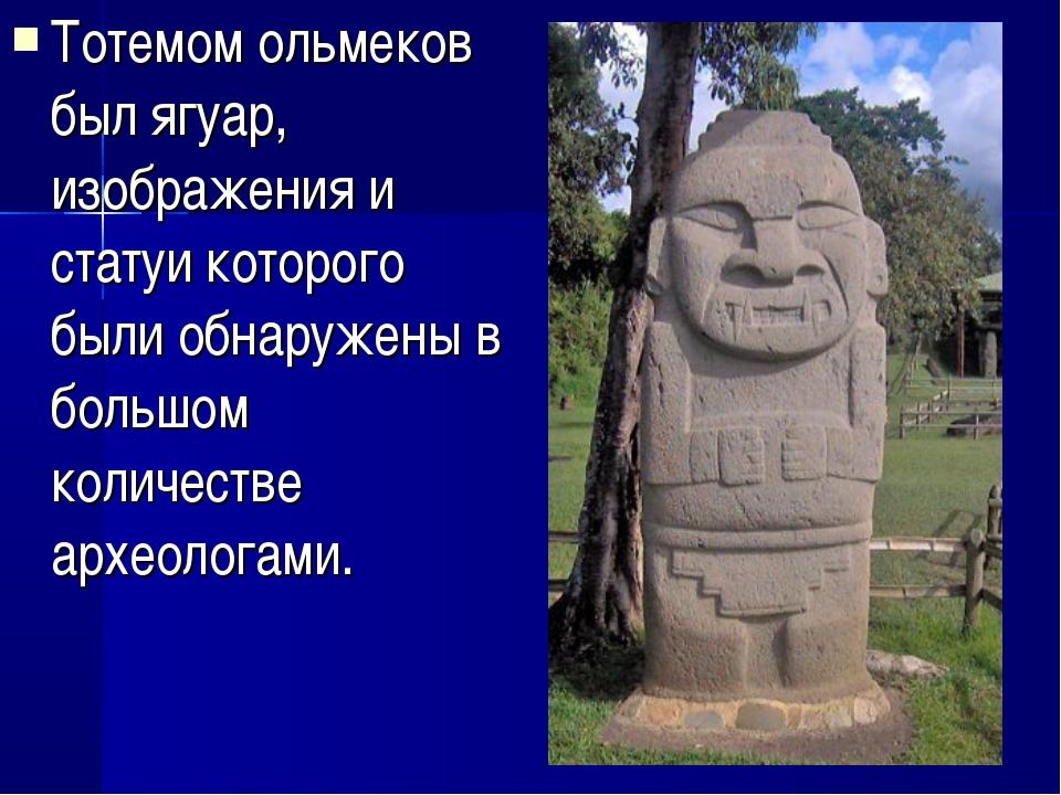 Тотемом ольмеков был ягуар, изображения и статуи которого были обнаружены в б...