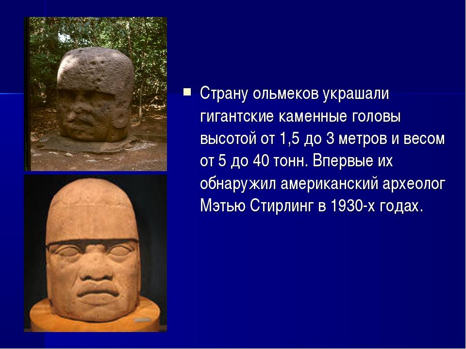 Страну ольмеков украшали гигантские каменные головы высотой от 1,5 до 3 метро...