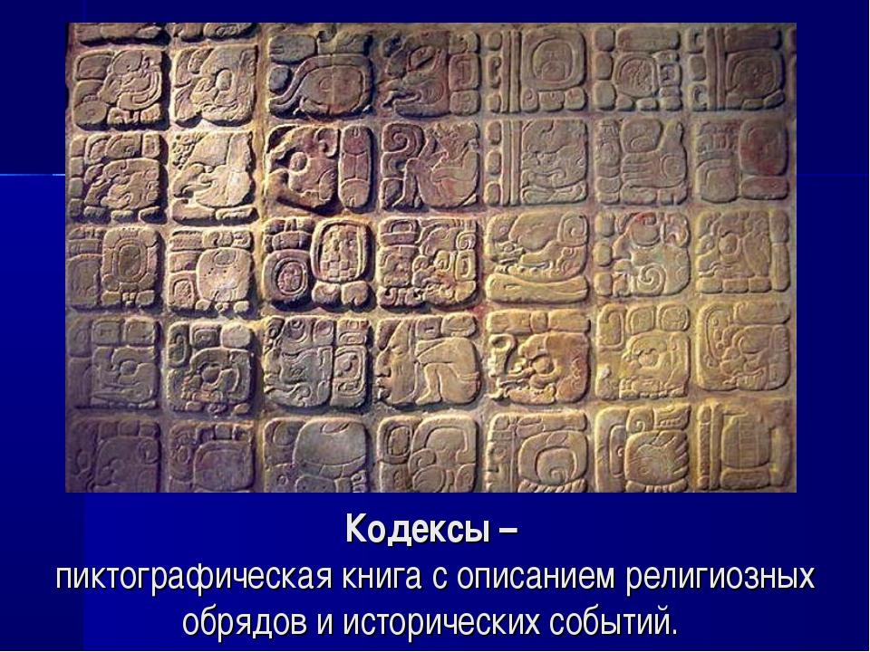 Кодексы – пиктографическая книга с описанием религиозных обрядов и историческ...