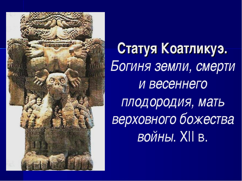 Статуя Коатликуэ. Богиня земли, смерти и весеннего плодородия, мать верховног...