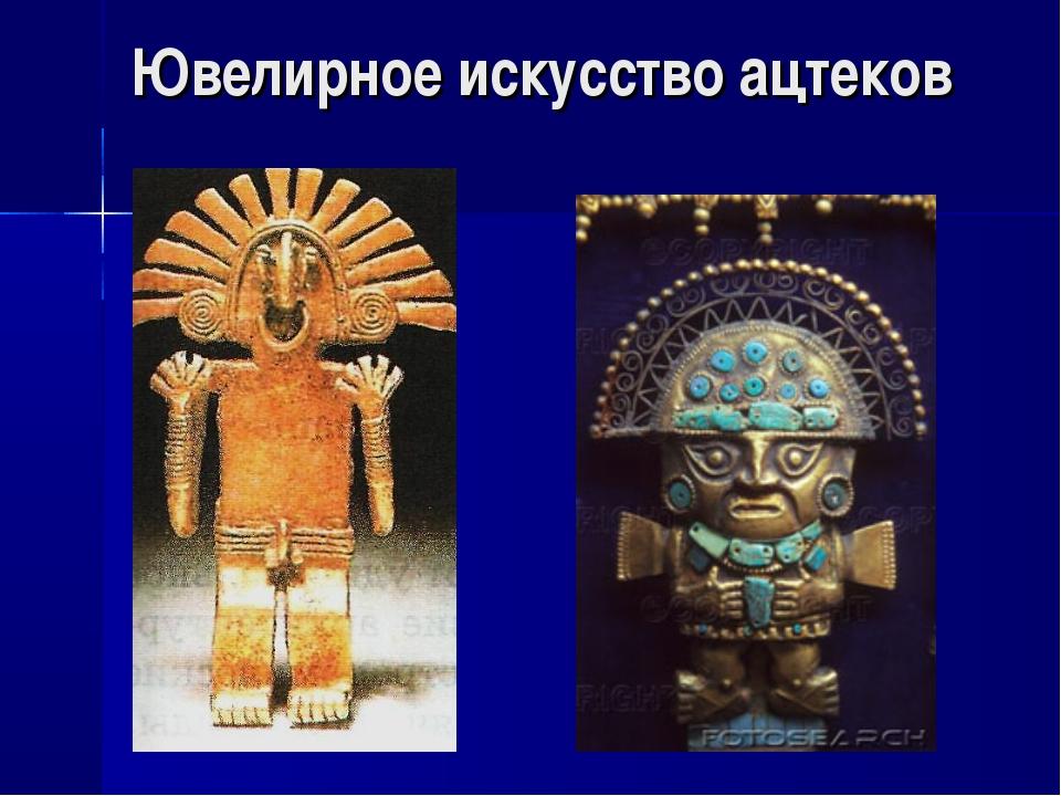 Ювелирное искусство ацтеков