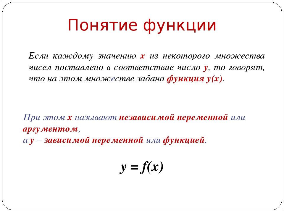 Понятие функции Если каждому значению х из некоторого множества чисел поставл...