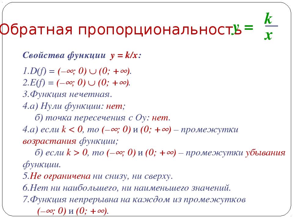 Свойства функции y = k/x: D(f) = (–; 0)  (0; +). E(f) = (–; 0)  (0; +)....