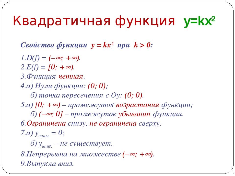 Свойства функции y = kx2 при k > 0: D(f) = (–; +). E(f) = [0; +). Функция...