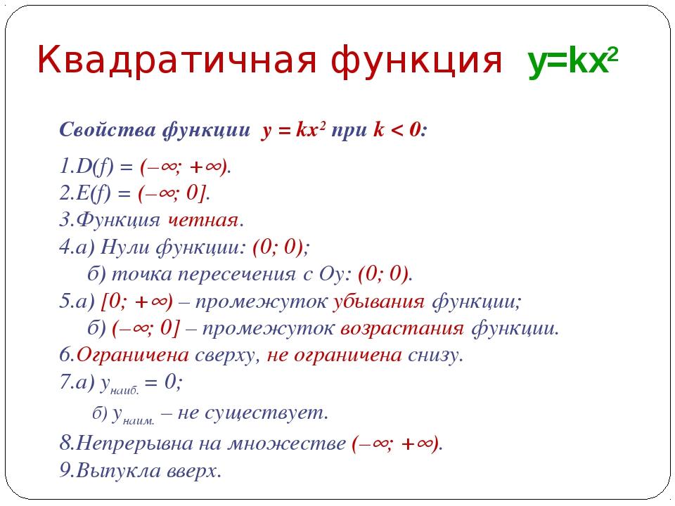 Свойства функции y = kx2 при k < 0: D(f) = (–; +). E(f) = (–; 0]. Функция...