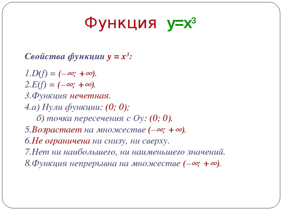 Свойства функции y = x3: D(f) = (–; +). E(f) = (–; +). Функция нечетная....