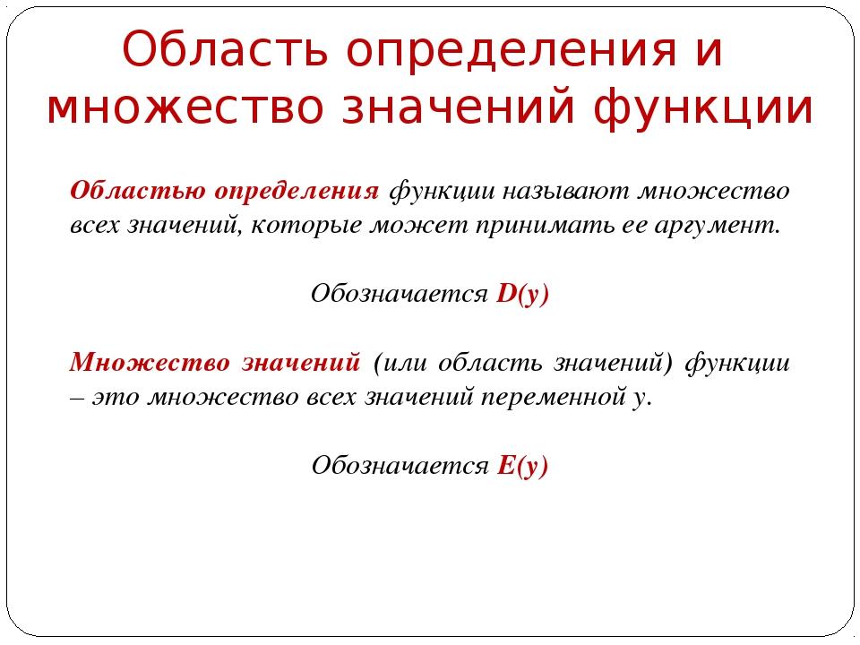 Область определения и множество значений функции Областью определения функции...